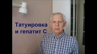 Татуировка и гепатит С Alexander Zakurdaev
