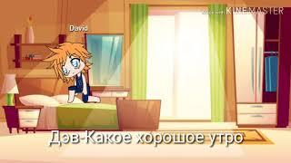Сериал Война Демонов и Ангелов Серия 1 (Гача лайф)