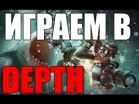 Играем в Depth #1 - Водолазы и сокровища