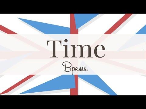 Время на английском! Telling the time in English!