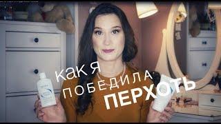 видео Эффективные средства от перхоти и зуда головы