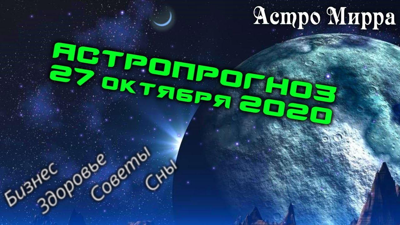 Астропрогноз на 27.10.2020 | октябрь 2020 года | Лунный календарь | гороскоп | Луна в Рыбах