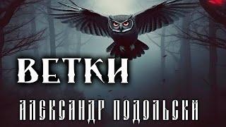 ВЕТКИ   Коллекция Мистики и Ужасов