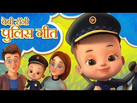पुलिस गीत | Police Song In Hindi | Baby Ronnie हिंदी गाने | Nursery Rhymes In Hindi
