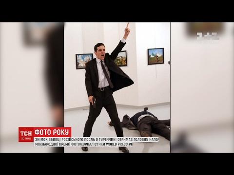 Перемогу на World Press Photo 2017 здобуло фото вбивці посла РФ у Туреччині