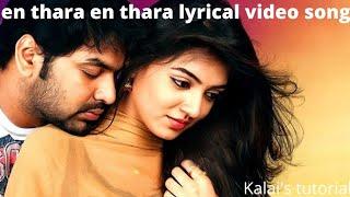 en thara en thara lyrical video song
