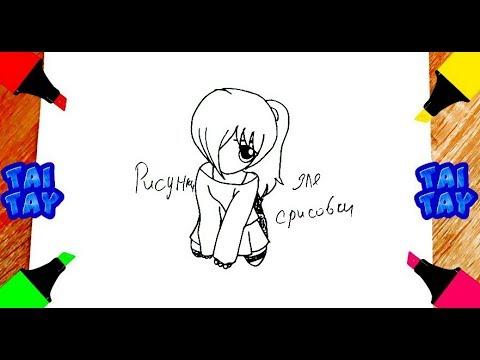 Как нарисовать АНИМЕ девушку Аниме рисунки