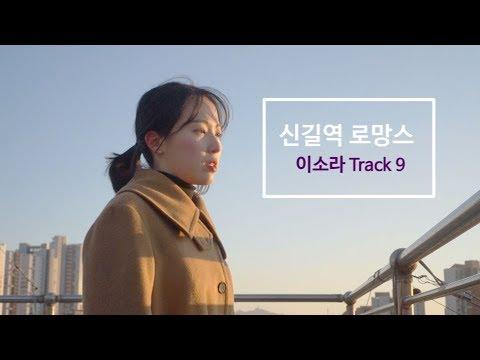 이소라(lee So Ra)-Track 9 Kpop Cover|신길역 로망스