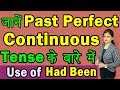 Past Perfect continuous Tense with Examples   आसान तरीका हिंदी में   English series [ Day 10 ]