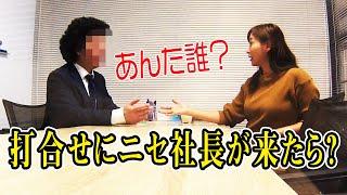 【本日のゲスト!】 トリコ株式会社CEO 藤井香那さん (こちらの動画は...