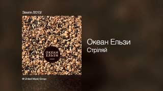 Океан Ельзи - Стрiляй - Земля /2013/