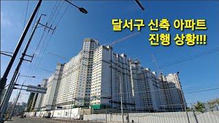 대구광역시 달서구 신축 아파트 진행상황