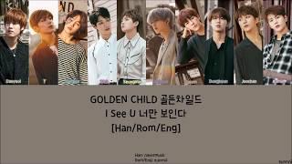 [2.82 MB] GOLDEN CHILD 골든차일드 : I See U 너만 보인다 [Han/Rom/Eng] Lyrics