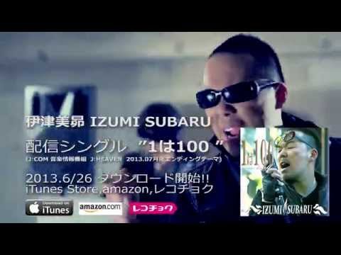 【45秒CM】1は100_伊津美 昴 IZUMI SUBARU 【公式】