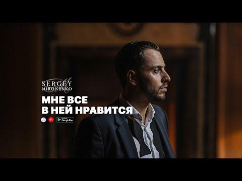 МНЕ ВСЕ В НЕЙ НРАВИТСЯ – Сергей Мироненко (Music)