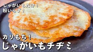 じゃがいもチヂミ|Koh Kentetsu Kitchen【料理研究家コウケンテツ公式チャンネル】さんのレシピ書き起こし