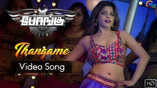 Bongu | Thangame | Video Song | Natraj Subramaniam (Natty) | Srikanth Deva | Tamil Movie