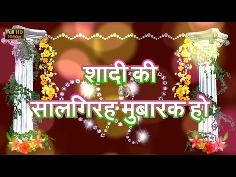 Happy Wedding Anniversary Wishes in Hindi, Marriage Greetings,Quotes, Whatsapp Video Download