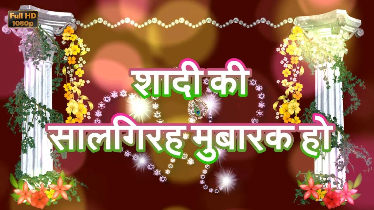 Hy Wedding Anniversary Wishes In Hindi Marriage Greetings Quotes Whats Video