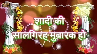 happy wedding anniversary wishes in hindi marriage greetingsquotes whatsapp video download