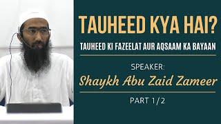TAUHEED Kya Hai? (Part 1/2) | Shaykh Abu Zaid Zameer