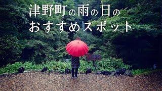 津野町の雨の日のおすすめスポット