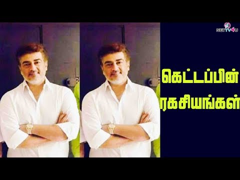 Viswasam Ajith New Look Revealed!Thala Diwali