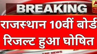 Rajasthan Board 10th Class Result Date 2020 | Rajasthan 10th Result Kab Aayega 2020/Rbse 10th Result