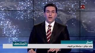 الجيش يفشل محاولة تقدم للمليشيا شمالي غربي الجوف | ماجد عياش - يمن شباب