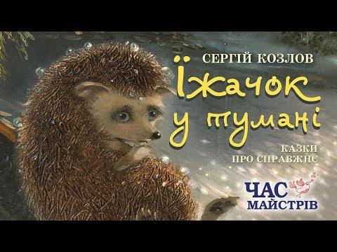 БУКТРЕЙЛЕР. Сергій Козлов «Їжачок у тумані»
