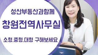 창원중앙동.상남동사무실임대