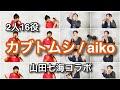 『カブトムシ/aiko』を超豪華な妄想して歌ってみた。【山田七海×松浦航大】:w32:h24