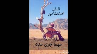 محمدالمناصير قلي متى اشوفك _ مهما جرى منك