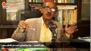 يقين | حوار مع احمد سيف الاسلام حماد حول قضية القصور الرئاسية