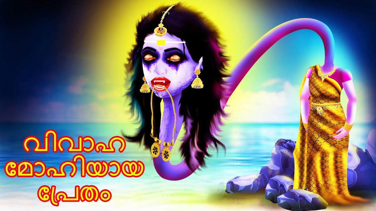 Download വിവാഹ മോഹിയായ പ്രേതം - VIVAHA MEAHIYAYA PRETAM PART 1   Cartoon In Malayalam   #BoogeyTalesMalayalam