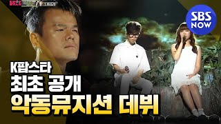 SBS [KPOPSTAR3] - 악동뮤지션 신곡 최초공개, '얼음들'