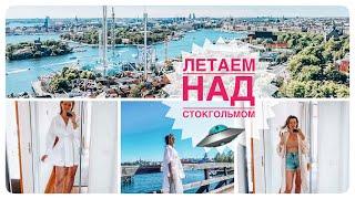 🍽🥂Бранч в Стокгольме   🏋🏻♀️Вместе в тренажерку   👗Покупки на лето   Обед с мужем