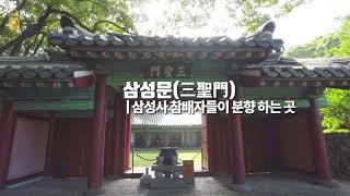 제주시내 관광지 제주우수관광사업체 삼성혈