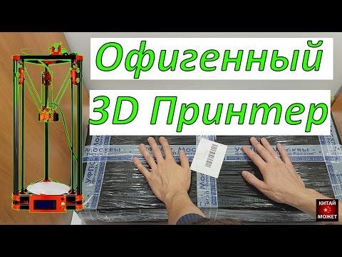 Офигенный 3D принтер FLSUN Kossel