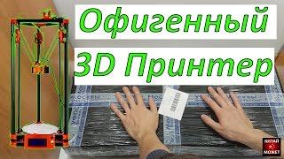 Офигенный 3D принтер FLSUN Kossel(, 2016-09-14T14:05:35.000Z)