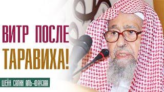 Шейх Салих аль Фаузан. Для тех кто выстаивает вместе с имамом молитву таравих и уходит до витра