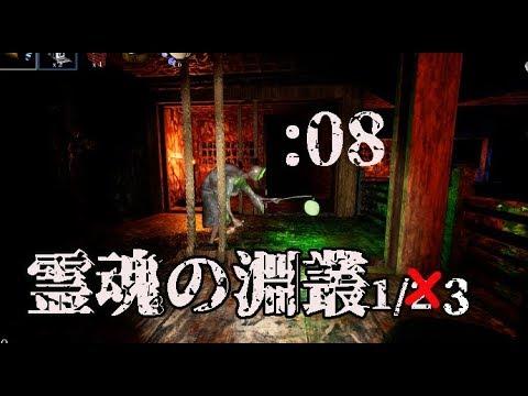 【影廊-Shadow Corridor-】新しい迷宮、新しい脅威 淵叢(えんそう):08
