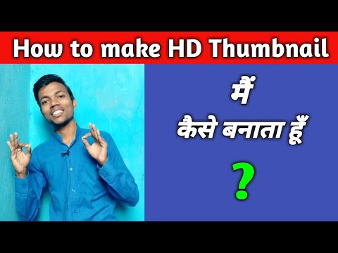 How To Make Youtube Thumbnail On Android | HD & Attractive Thumbnail Banao Views Pao 👌