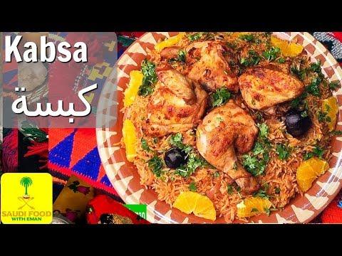 Make Kabsa like a Pro  | Saudi Arabia |   اعمل كبسة كالمحترفين | السعودية