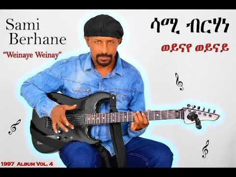 Sami Berhane ሳሚ ብርሃነ Weinaye Weinay ወይናየ ወይናይ (Official Audio)