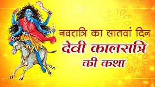 Chaitra Navratri 2021: नवरात्रि की सातवीं देवी मां कालरात्रि की कथा | Maa Kalratri ki katha