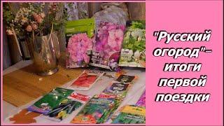 Садовый центр  Русский огород 2019.   Обзор семена, саженцы и  мои  покупки.