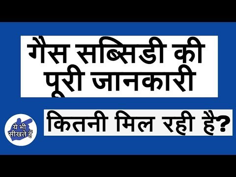 How to Check Gas Subsidy details in bank account ?  Get or Not ? गैस सब्सिडी की पूरी जानकारी