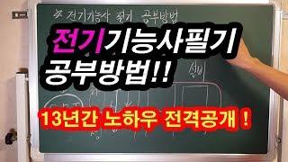 전기기능사필기 - 전기기능사필기 공부방법