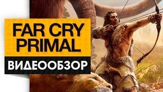 Far Cry Primal - Видео Обзор Самой Древней Игры 2016 года